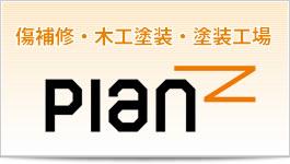 傷補修・木工塗装・塗装工場のPlan Z